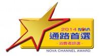 由國內最大的 IT 招商式賣場 – NOVA 資訊廣場與 NOVA  […]