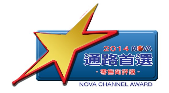 2014 NOVA 通路首選-零售商評選心目中的第二理想品牌