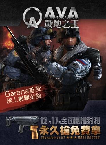 A.V.A 戰地之王-即日起開放刪檔封測 copy