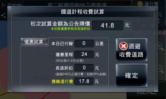 A2.桃園機場費用詳細說明
