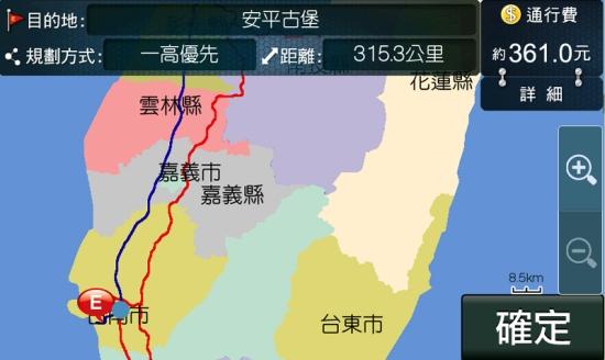 B1.安平古堡路徑規畫顯示費用