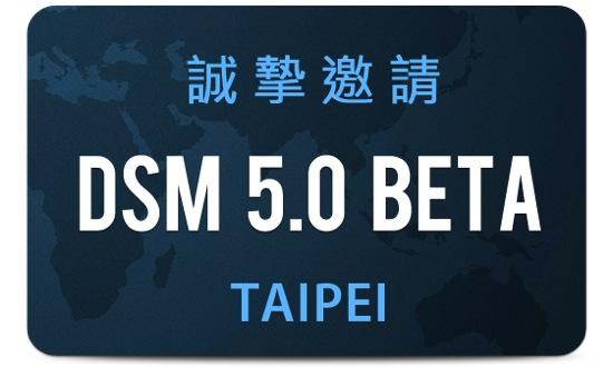 DSM5.0_tw_beta_event_icon