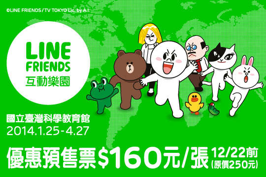 HERE WE ARE in Taipei-LINE FRIENDS