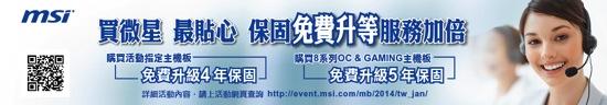 MSi買微星最貼心_for SF_preview copy