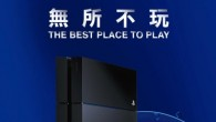 Sony宣布12/18日起,將推出「PlayStation®4(PS4™)與Pl […]