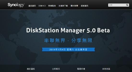 synology-diskstation-manager-5-0-beta