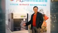 3D列印機 XYZprinting da Vinci 1.0 即日起進駐威寶電信 […]