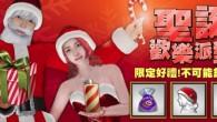 《Mstar》設計「聖誕歡樂派對」,玩家可以穿上聖誕裝扮COS聖誕老人大跳熱舞、 […]