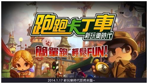 1-《跑跑卡丁車》將以「新玩樂時代」帶給玩家感受簡單跑、輕鬆FUN的娛樂新體驗