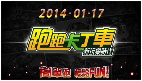 1-《跑跑卡丁車》將以「新玩樂時代」帶給玩家感受3D競速的爆發力