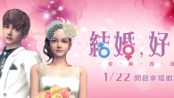 《Mstar》推出浪漫甜蜜「結婚系統」,並在 1/22 正式上線,透過超擬真的結 […]