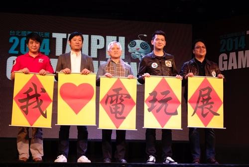 2014圖片一:台北國際電玩展1月23日至27日於台北世貿一館登場 今日舉行揭幕儀式 copy