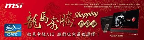 2014龍馬奔騰Shopping狂歡購_0116 copy