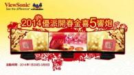 ViewSonic 「2014 開春金喜5響炮活動」開跑囉!自即日起至 3 月  […]