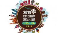 台北國際電玩展將在1月23日和全台玩家見面,官方粉絲團正募集「萬張電玩展宣傳照」 […]