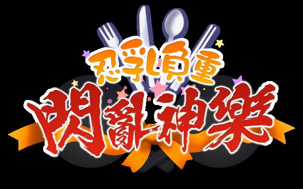 Dekamori_Kagura_Logo_TC_v2