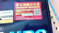 技嘉科技宣佈即日起凡購買技嘉科技Z87/H87/B85/H81系列主機板,刮開彩 […]