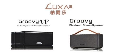LUXA2納爾莎「Groovy藍芽無線立體聲喇叭」&配有無線充電功能的「GroovyW藍牙喇叭」 copy