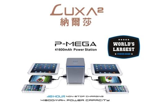 LUXA2納爾莎 P-MEGA 41,600mAh行動充電站 copy