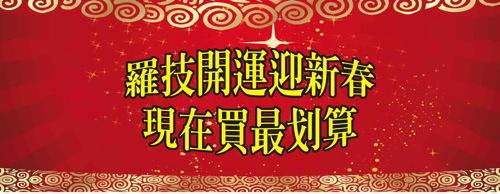 Logitech羅技開運迎新春好禮大方送 除舊佈新佳節送禮 最超值的選擇 copy