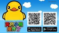 手機遊戲:「黃色小鴨爆炸了」 2013年12月31日中午在App Store上架 […]
