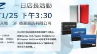 OCZ 固態硬碟將於 1月25日下午 3:30分,於光華數位新天地三樓德寶資訊有 […]