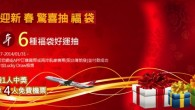 慶新春,復興航空官網推出購票抽福袋,即日起至2014年1月31日止,復興航空於官 […]