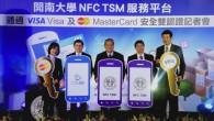 2014 年手機信用卡NFC (近距離無線通訊) 商轉應用開始起飛。繼 2012 […]