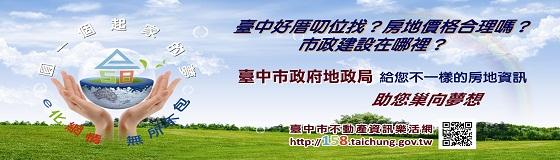 2014不動資訊樂活網1020904