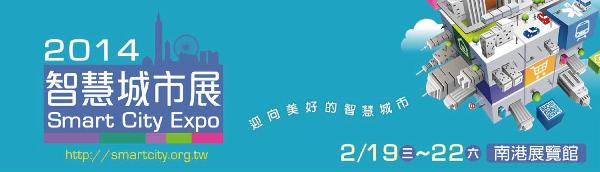 2014智慧城市展