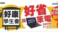神腦國際即日起到3/14止舉辦「好康學生會 好省換筆電」促銷活動,將針對ASUS […]