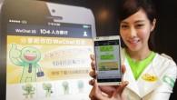 年後轉職潮啟動,104與社群平台WeChat共同啟動「104 WeChat官方帳 […]