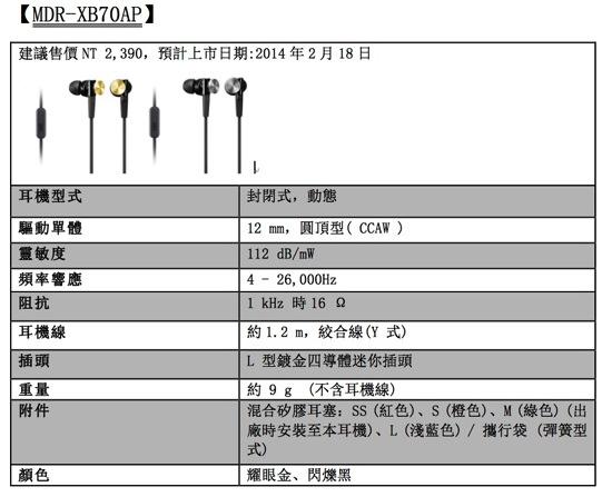 MDR-XB70AP copy