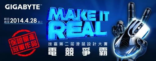 Make It Real!  技嘉第二屆滑鼠設計大賽 copy