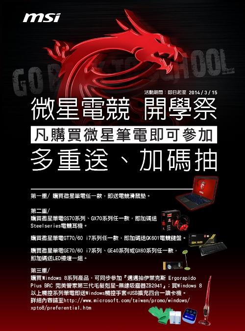NB微星電競開學祭banner_w800px