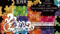 「春浪音樂節」將於4月4日至4月5日於墾丁熱力開唱,包含五月天、S.H.E等超強 […]