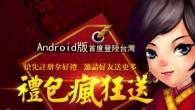 《神仙道》Android 系統將加開一組全新伺服器,並釋出「競技場」玩法及多項活 […]
