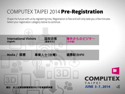 0320_COMPUTEX TAIPEI 2014 Pre-Registration copy