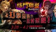 《格鬥聯盟》不刪檔封測活動將於3/28正式限時開打!並推出「不怕死的精神」、「超 […]