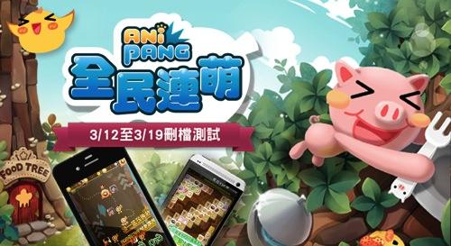 2014圖說一:《全民連萌ANiPANG》Android版正式啟動封測! copy