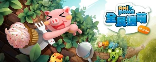 2014圖說一:韓國冠軍社交遊戲《全民連萌ANiPANG》即將展開封閉測試!