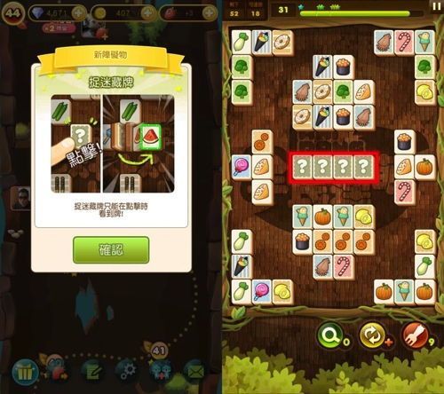 2014圖說七:玩家必須翻開問號下隱藏的食物方塊,才能看到食物圖案進行遊戲喔! copy