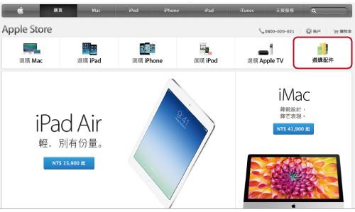 20140228-apple-store