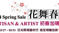 日本手作相機包品牌ARTISAN & ARTIST優惠活動將於2014年 […]