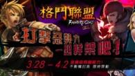 格鬥遊戲《格鬥聯盟》將於3/28開放不刪檔封測,並同步推出「不怕死的精神」、 […]