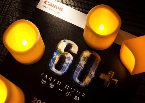 Canon今年特別規劃「Earth Hour」網路活動,希望號召更多民眾一同響應。活動期間內粉絲們只要上傳美麗夜景照片並留言分享,就有機會抽中Canon最新夜拍相機 copy