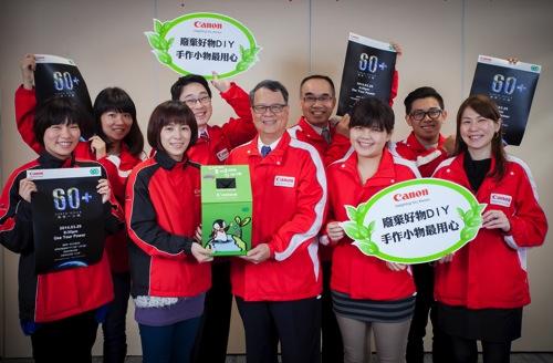 Canon積極推廣「墨水匣回收愛地球活動」!資深總經理蘇惠璋(前排中)鼓勵消費者與Canon一起支持環保,減低印表機耗材對環境造成的影響,以實際行動關 copy
