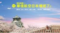 華信航空繼2013年11月開闢台中每周 5班直飛大阪的服務後,為擴大對於中部地區 […]