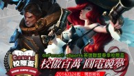 「GeForce® eSports 英雄聯盟校際盃」活動,除了將《A.V.A戰地 […]