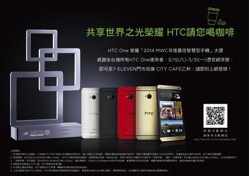 「共享世界之光榮耀 HTC請您喝咖啡」 copy